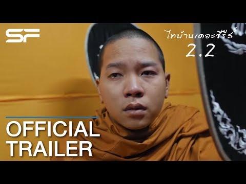 ไทบ้านเดอะซีรีส์ 2.2   Official Trailer ตัวอย่างที่ 2 ซับไทย