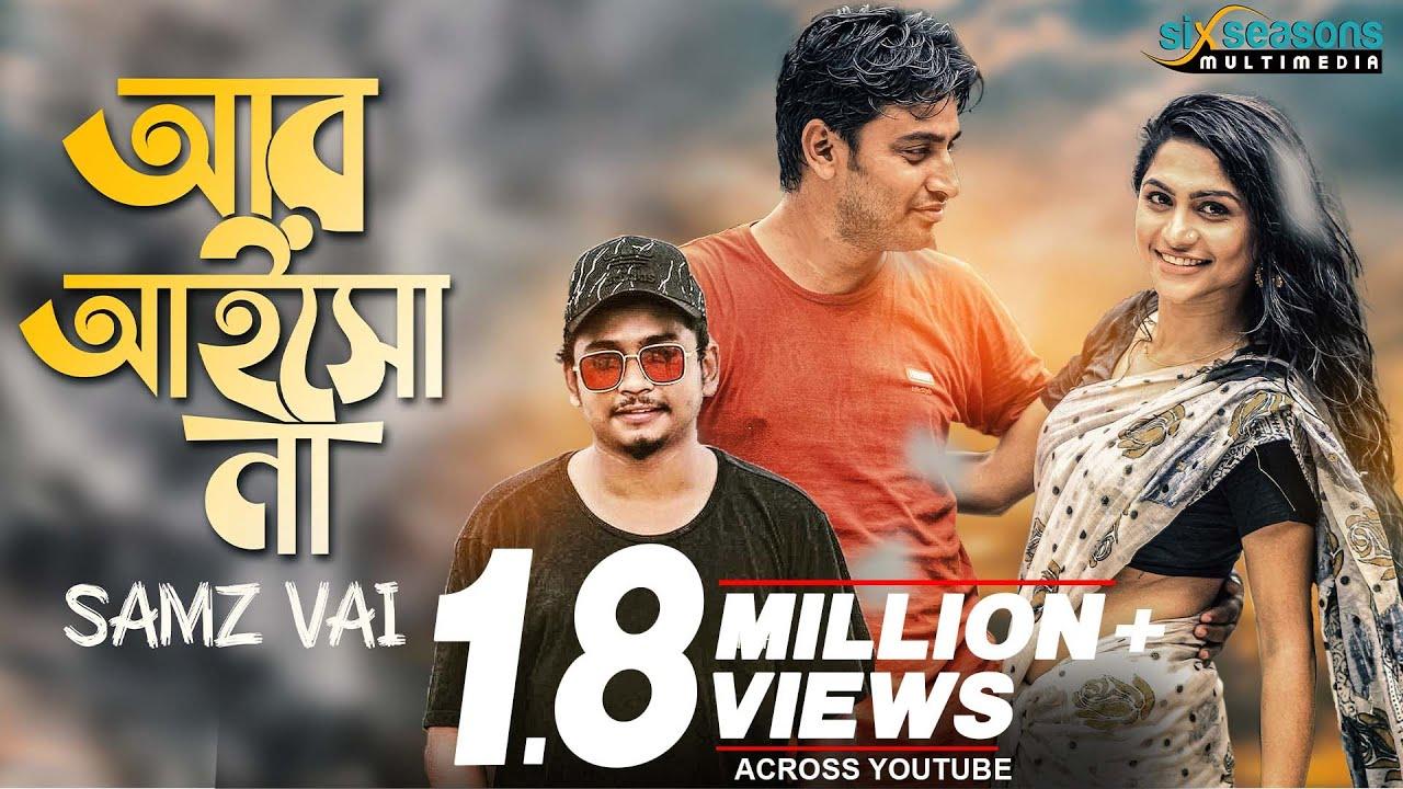 Ar Aisho Na Samz Vai Pasha Tabassum Mithila   Bangla New Song 2020  Eid Special Song(240p)