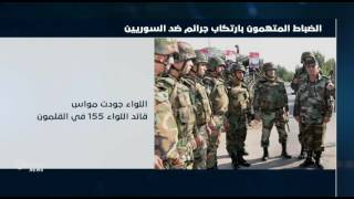 12 ضابطا من نظام الأسد لن يفلتوا من عقاب أمريكا .. فمن هم ؟