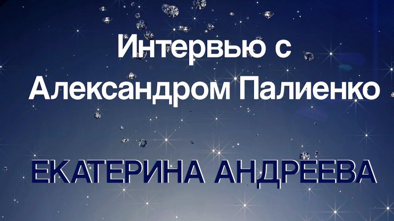 Интервью с коучем, аналитиком и автором методики преобразования себя - Александром Палиенко