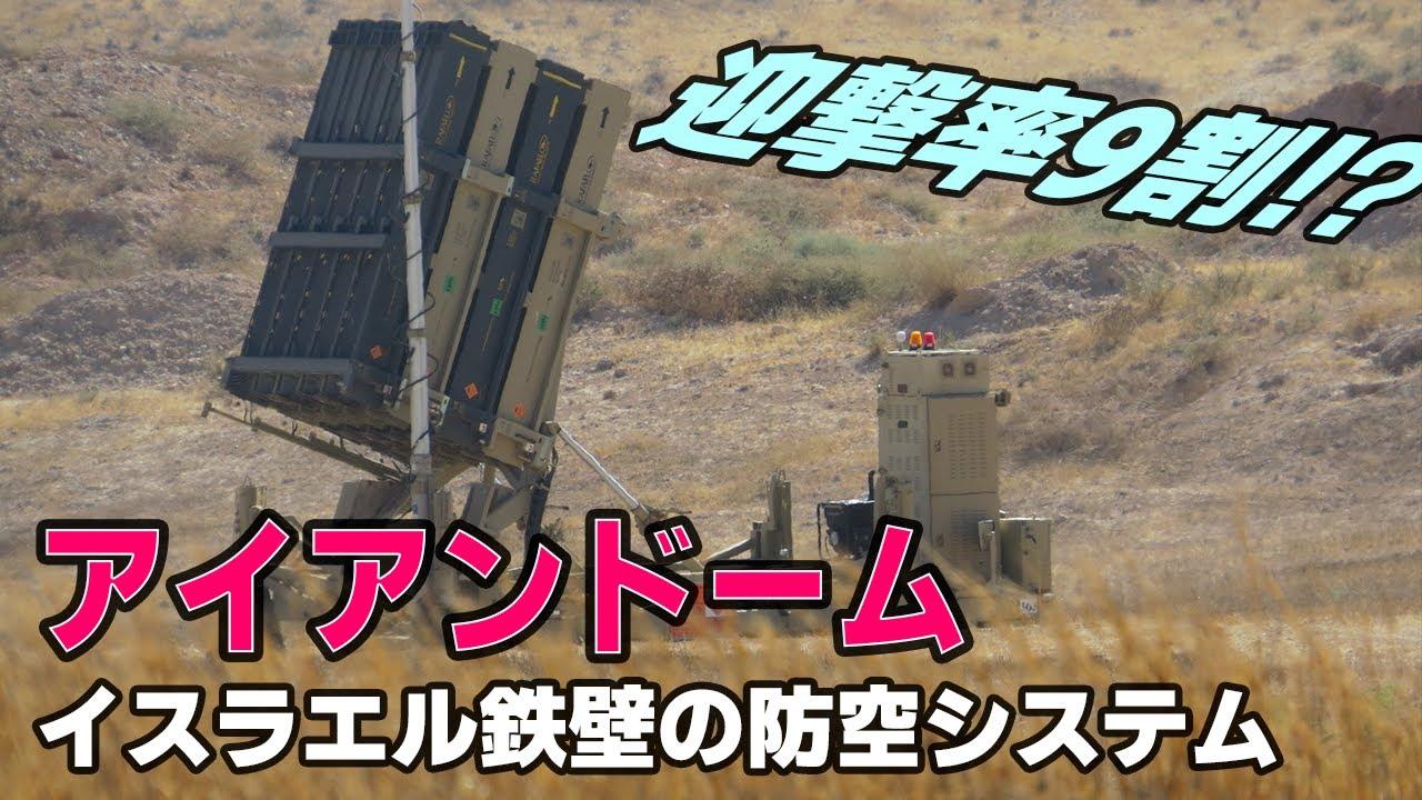 アイアンドーム、イスラエルの空を守る鉄壁の防空システム