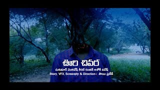 Oori Chivara -Award Winning Telugu Short Film by Sai Praneeth || 2017-2018