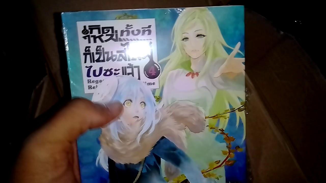Tensei slime light novel pdf
