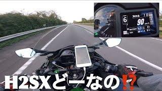 #40「H2SX SE」初めてのインプレ、高速走行モトブログ