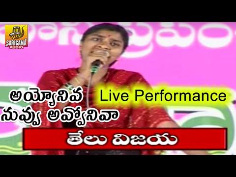 Ayyoniva Nuvvu Avvoniva Song Live Performance || Telangana Folks