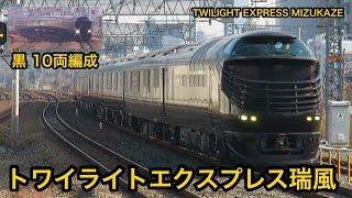 【黒10両】トワイライトエクスプレス瑞風 フル編成で試運転 !!! 2016.12.19 瑞風 検索動画 9