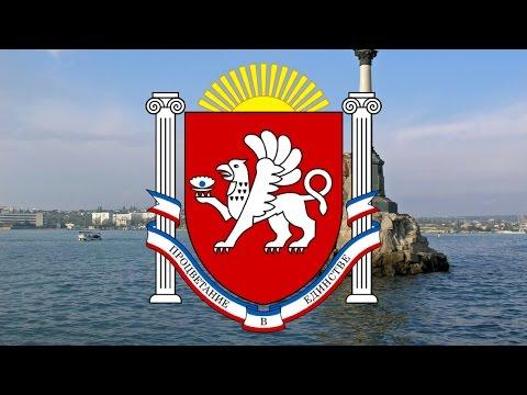 Anthem of the Republic of Crimea (2014-Present) - Госуда́рственный гимн Росси́йской Федера́ции