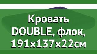 Кровать DOUBLE, флок, 191х137х22см (Relax) обзор 20256