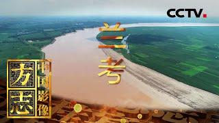 《中国影像方志》 第555集 河南兰考篇| CCTV科教