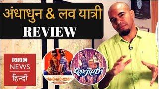 Film review of Ayushmann Khurrana's Andhadhun and Ayush Sharma's Love Yatri with Vidit (BBC Hindi)