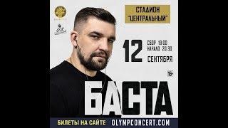 Баста в Пятигорске