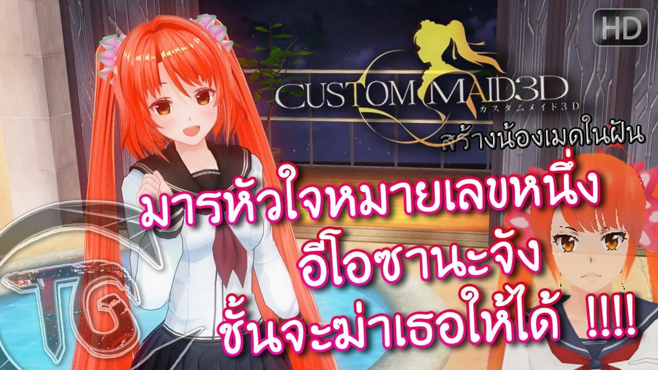 มารหัวใจหมายเลข 1 !!! / อีโอซานะจังแกตายแน่ O^O!! - สร้างน้องเมดในฝัน - Custom Maid 3D # 13 #1