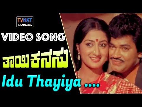Thayi kanasu songs || Shankarnag, Sumalatha || Idu Thayiya Kanasu