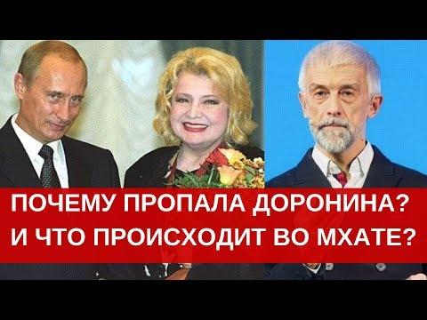 Куда пропала Татьяна Доронина? Что происходит во МХАТе имени Горького?