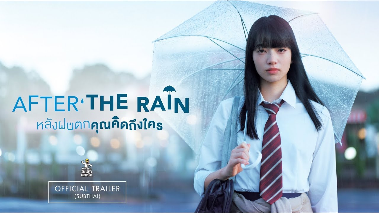 after the rain movie trailer