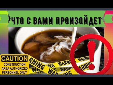 Чем опасен кофе с молоком