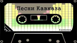 Песни Кавказа   Казан Казиев   Север, север   новая