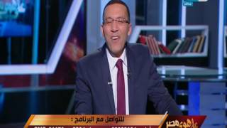 على هوى مصر- النائب مجدى سيف: الضابط المتهم بتعذيب  مجدى مكين ليس ابنى!