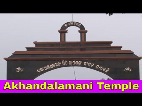 Akhandalamani Temple Aradi    Maha Shivaratri Special Story