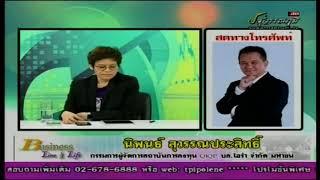 นิพนธ์ สุวรรณประสิทธิ์ 04-05-61 On Business Line & Life