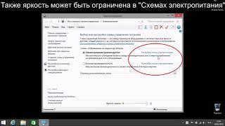 Как увеличить яркость подсветки экрана в Windows 7, 8