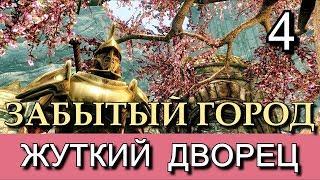 Скайрим. Забытый город. (TES V Skyrim The Forgotten Сity). Часть 4.  Прохождение с лучшей концовкой.