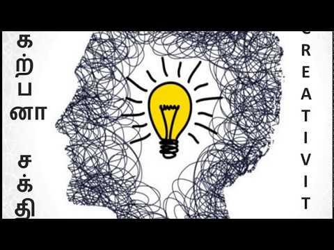 கொஞ்சம் யோசிங்க பாஸ்....,Creativity in Tamil | கற்பனா சக்தி | Best Tamil Motivational speech
