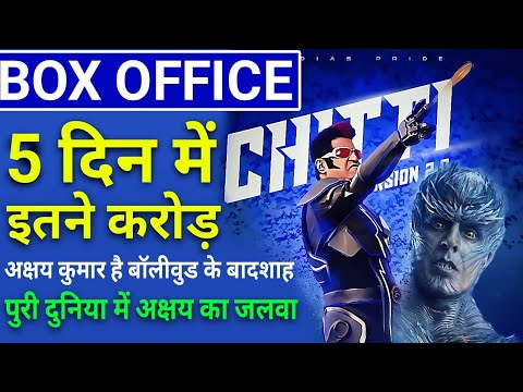 2.0 Box office collection Day 5 | Robot 2 Box office collect