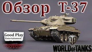 Т-37 - Обзор: Как правильно на нем играть [World of Tanks]