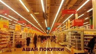 ПОКУПКИ АШАН ФЕВРАЛЬ 3 ФЕВРАЛЯ 2017