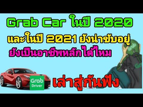 Grab Car ในปี 2021 จะเป็นยังไง ยังขับต่อดีไหม ประสบการณ์ส่วนตัว