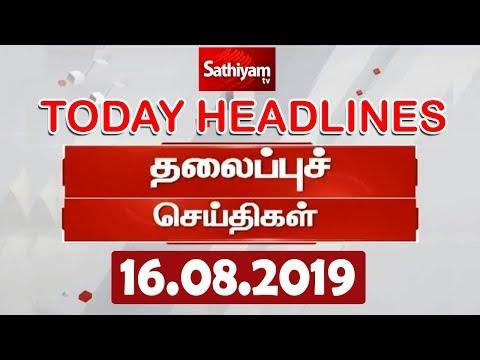 Today Headlines | இன்றைய தலைப்புச் செய்திகள் | Tamil Headlines | 16.08.2019 | Headlines News