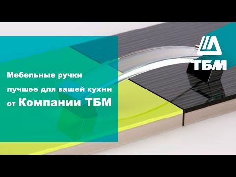 Мебельные ручки - лучшее для вашей кухни от Компании ТБМ