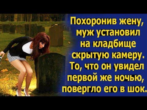 Похоронив жену, муж установил на кладбище скрытую камеру. То, что он увидел ночью его шокировало.