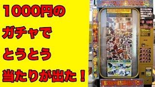 【奇跡】1000円ガチャで遂に当たりが出た!!