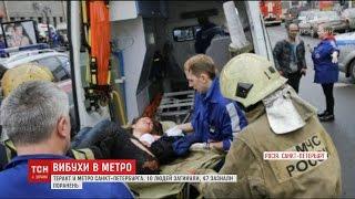 Вибух в метро Санкт-Петербурга стався в день візиту в місто Путіна
