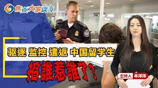 取消签证 海关遣返 驱逐监控 中国留学生招谁惹谁了?《焦点大家谈》2019.09.05 第11期