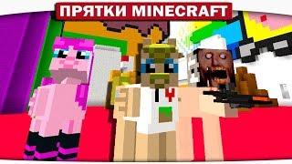 ЧЕЛЛЕНДЖ У КОГО ПОДСКАЗКА   ПРЯТКИ МАЙНКРАФТ 216