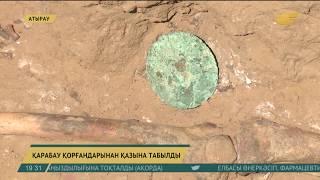 Атырау облысындағы Қарабау қорғандарынан қазына табылды