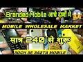 Mobile Wholesale Market in Delhi   Cheapest  Branded Mobile  Market in India   😱