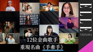 田馥甄、青峰、瘦子、孫盛希都來了!金曲歌手合唱《手牽手》為台灣加油!|2021手牽手|ELLE taiwan