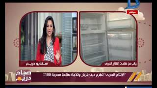 صباح دريم | الانتاج الحربي تطرح ديب فريزر وثلاجة صناعة مصرية 100%