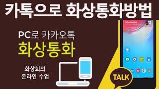 PC버젼 카카오톡으로 화상통화 온라인 수업 화상회의 하…
