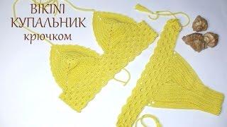 Купальник. Бикини. Вязание крючком. Swimsuit. Bikini. Crochet.