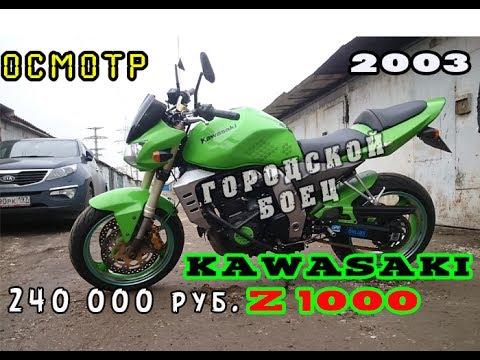 Осмотр Kawasaki Z1000 2003г   отличный городской боец