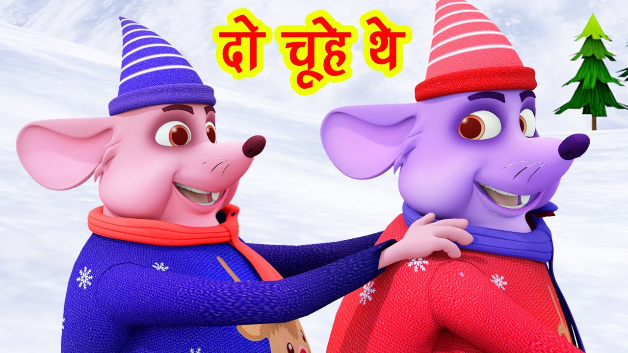 दो चूहे थे मोटे मोटे थे Do Chuhe The Mote Mote The I Hindi Rhymes For Children | Happy Bachpan