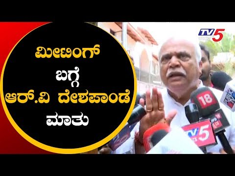 ಮೀಟಿಂಗ್ ನಲ್ಲಿ ಶಾಸಕರಿಗೆ ತರಾಟೆ | Minister R V Deshpande about DCM Parameshwar Meeting | TV5 Kannada
