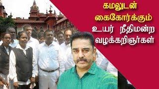 Advocates joins kamal haasan makkal needhi maiam news tamil tamil live news tamil news redpix