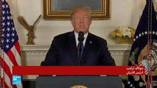 كلمة الرئيس الأمريكي عن العملية العسكرية في سوريا