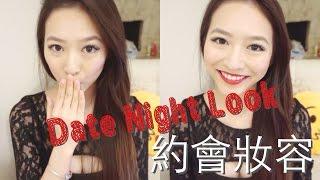 ❤️ Elaine Hau - 我的約會妝容 Date Night Look 💃🏻